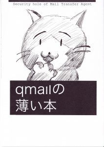 qmail.thinbook